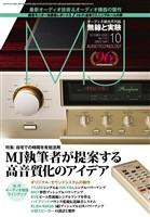 MJ 無線と実験 2020年10月号