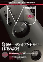 MJ 無線と実験 2020年11月号