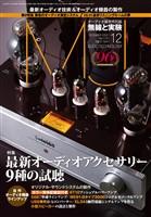 MJ 無線と実験 2020年12月号