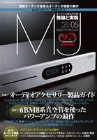 MJ 無線と実験 2021年5月号