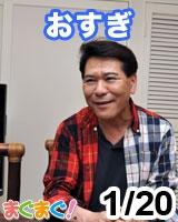 【おすぎ】おすぎです! 映画って素晴らしい 2012/01/20 発売号