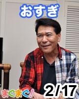 【おすぎ】おすぎです! 映画って素晴らしい 2012/02/17 発売号
