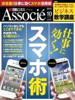 日経ビジネス アソシエ 2012年10月号