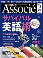 日経ビジネス アソシエ 2010年12月21日号
