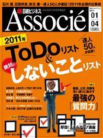 日経ビジネス アソシエ 2011年01月04日号