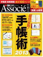 日経ビジネス アソシエ 2012年11月号
