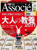 日経ビジネス アソシエ 2011年01月18日号(2011年01月18日・02月01日合併号)