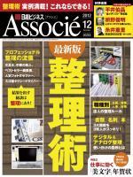 日経ビジネス アソシエ 2012年12月号