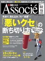 日経ビジネス アソシエ 2011年2月15日号