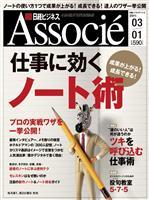 日経ビジネス アソシエ 2011年3月1日号