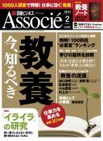 日経ビジネス アソシエ 2013年2月号