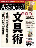 日経ビジネス アソシエ 2013年3月号