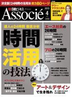 日経ビジネス アソシエ 2013年4月号