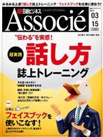 日経ビジネス アソシエ 2011年3月15日号
