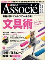 日経ビジネス アソシエ 2011年4月5日号