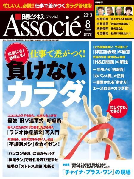 日経ビジネス アソシエ 2013年8月号