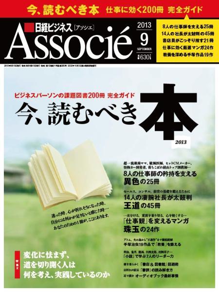日経ビジネス アソシエ 2013年9月号