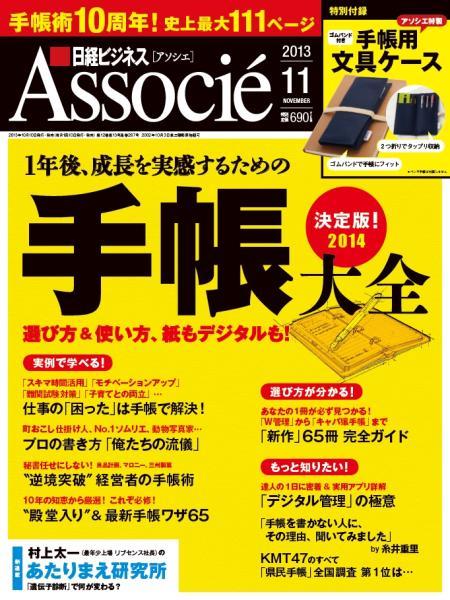 日経ビジネス アソシエ 2013年11月号