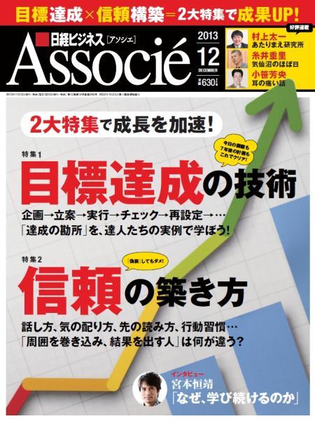 日経ビジネス アソシエ 2013年12月号