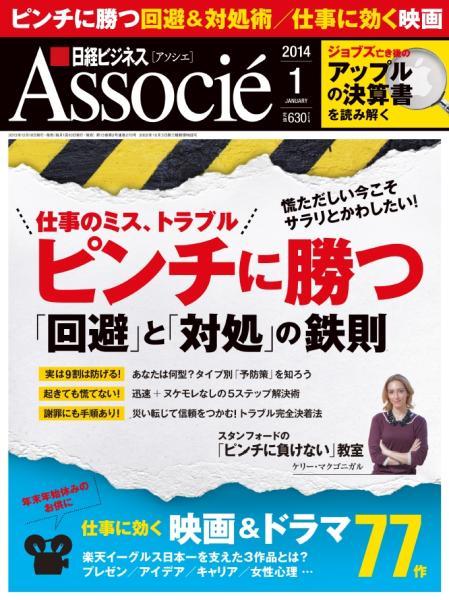 日経ビジネス アソシエ 2014年1月号