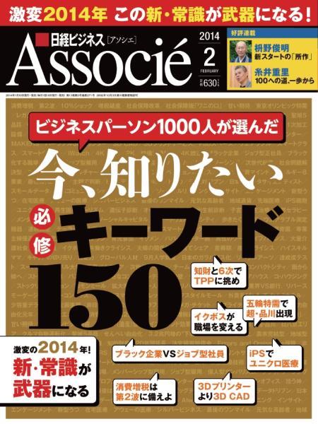 日経ビジネス アソシエ 2014年2月号