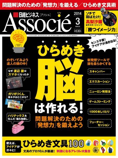 日経ビジネス アソシエ 2014年3月号