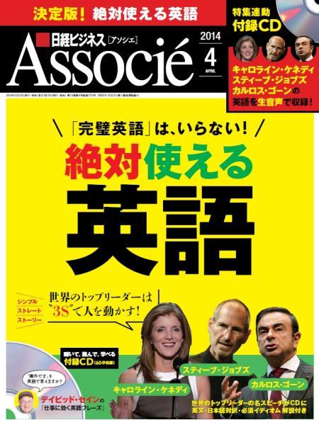 日経ビジネス アソシエ 2014年4月号