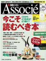 日経ビジネス アソシエ 2011年05月03日号(2011年05月03日・05月17日合併号)