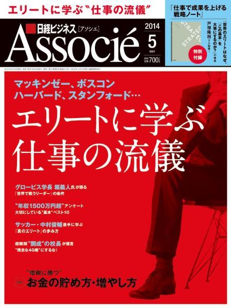 日経ビジネス アソシエ 2014年5月号