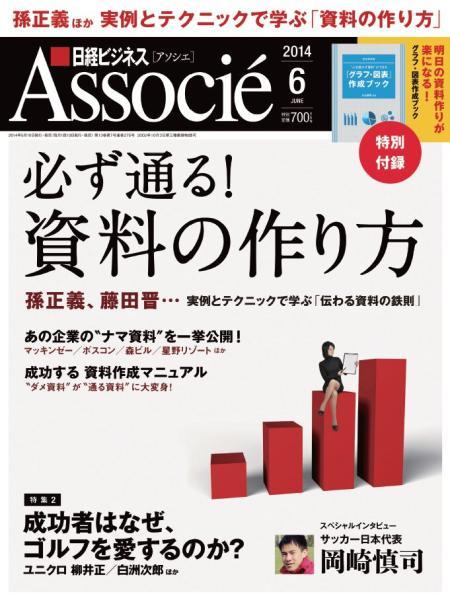 日経ビジネス アソシエ 2014年6月号