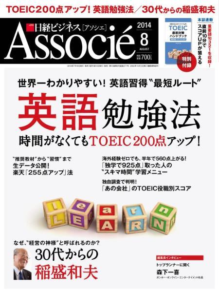 日経ビジネス アソシエ 2014年8月号