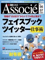 日経ビジネス アソシエ 2011年6月7日号