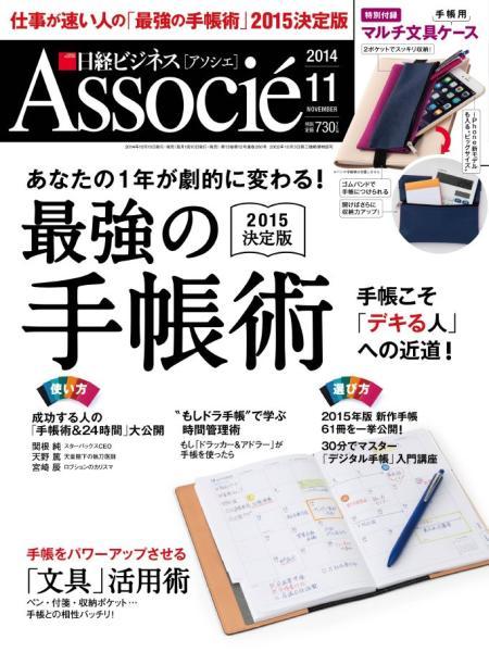 日経ビジネス アソシエ 2014年11月号