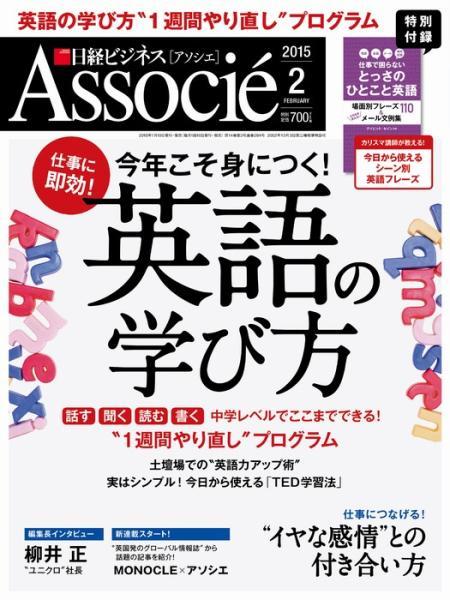 日経ビジネス アソシエ 2015年2月号