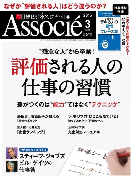 日経ビジネス アソシエ 2015年3月号