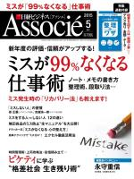 日経ビジネス アソシエ 2015年5月号