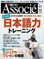 日経ビジネス アソシエ 2011年7月5日号