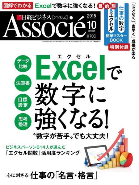 日経ビジネス アソシエ 2015年10月号