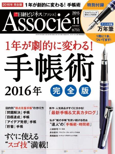 日経ビジネス アソシエ 2015年11月号