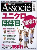 日経ビジネス アソシエ 2011年7月19日号