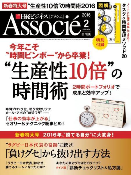 日経ビジネス アソシエ 2016年2月号