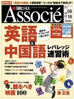 日経ビジネス アソシエ 2011年8月2日・8月16日合併号