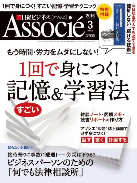 日経ビジネス アソシエ 2016年3月号