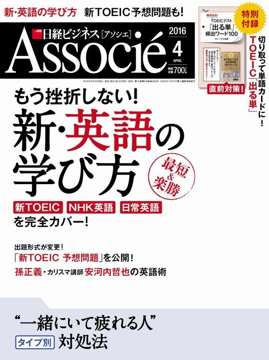 日経ビジネス アソシエ 2016年4月号