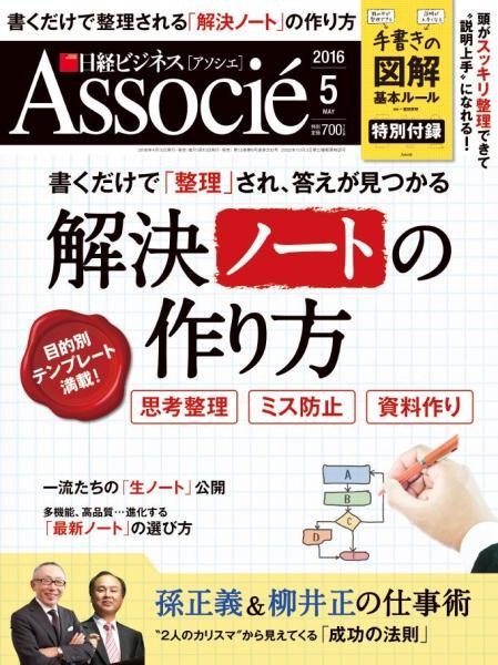 日経ビジネス アソシエ 2016年5月号