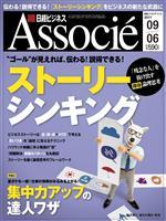 日経ビジネス アソシエ 2011年9月6日号