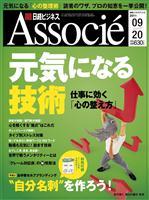 日経ビジネス アソシエ 2011年9月20日号