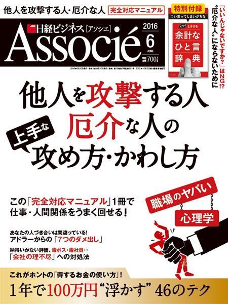 日経ビジネス アソシエ 2016年6月号
