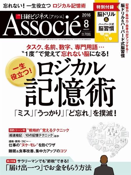 日経ビジネス アソシエ 2016年8月号