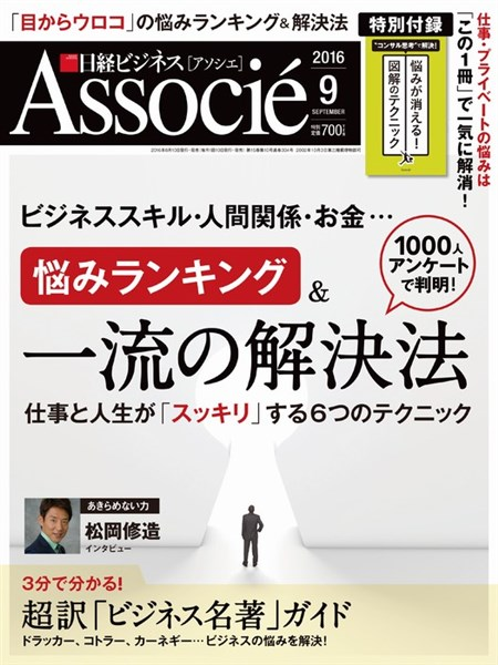 日経ビジネス アソシエ 2016年9月号